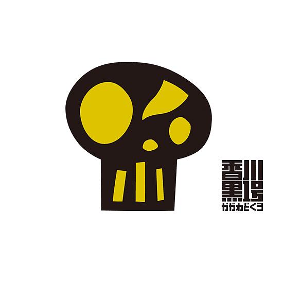 香川黒1号 かがわどくろ